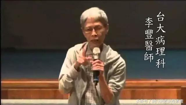 台湾李丰医师 --静坐+调整饮食治愈淋巴癌