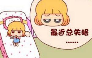 肝郁化火型失眠